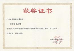 2011凯达楼国家三等奖