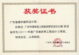 广州市海珠区人民政府新机关办公楼