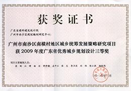 规划三等奖广州市南沙区南横村地区城乡统筹发展策略研究项目