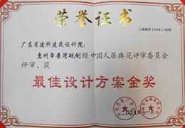 惠州帝景湾规划最佳设计方案金奖