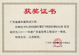 中华人民共和国审计署驻广州特派员办事处办公楼优秀工程设计一等奖