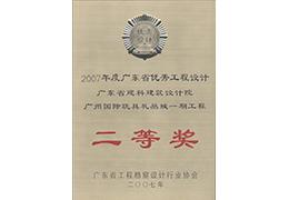 广州国际玩具礼品城一期工程优秀工程设计二等奖
