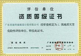 评估单位资质等级证书