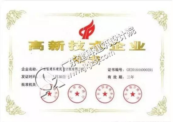 高新技术企业证书GR201644000591