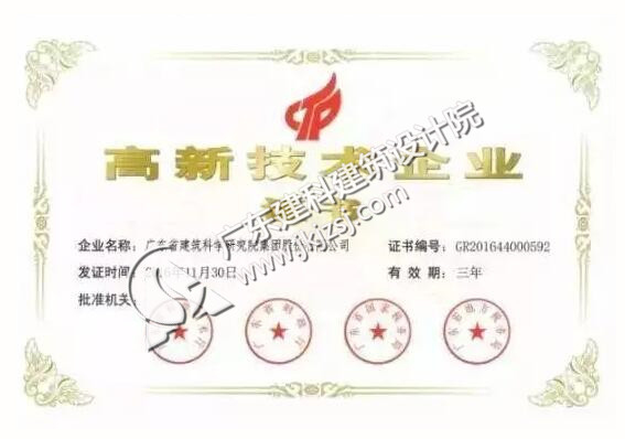 高新技术企业证书GR201644000592