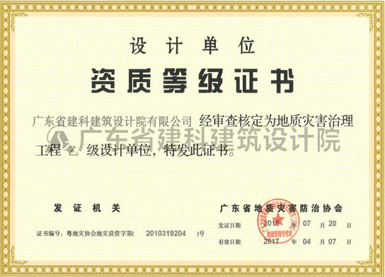 设计单位资质等级证书