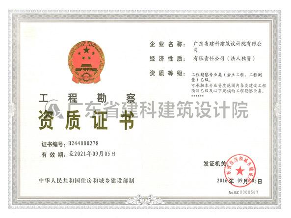 工程勘察资质证书