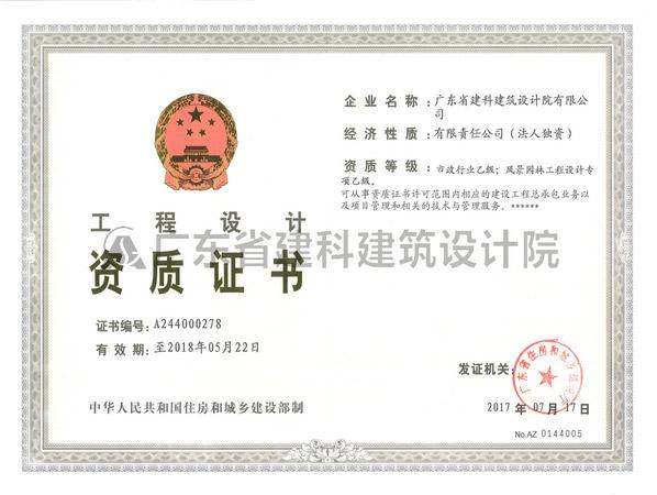 市政设计资质证书