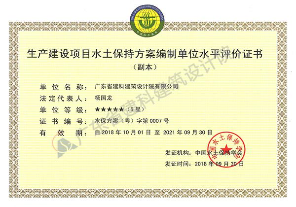 生产建设项目水土保持方案编制单位水平评价证书