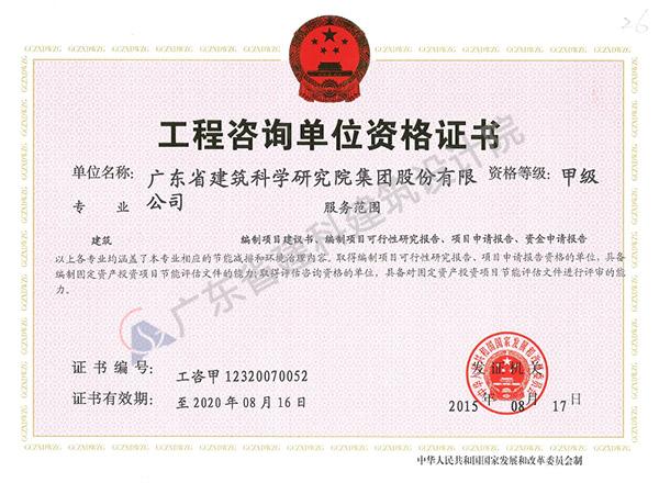 工程咨询单位资格证书(甲级)