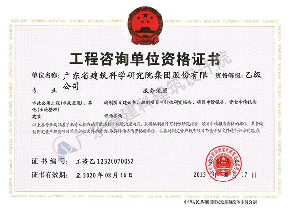 工程咨询单位资格证书(乙级)