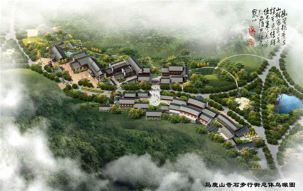 柳州马鹿山奇石休闲公园规划设计
