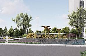 光辉智能产业园景观设计